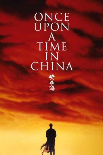Once Upon a Time in China (1991) หวงเฟยหง