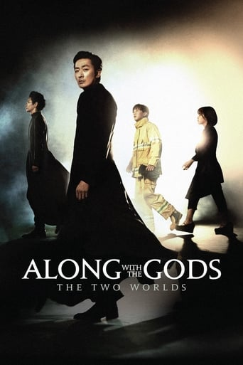 Along with the Gods: The Two Worlds (2017) ฝ่า 7 นรกไปกับพระเจ้า